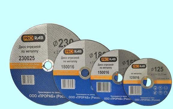 Отрезные диски для болгарки