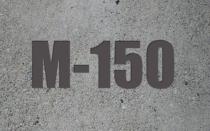 Бетон М150 — параметры, использование и состав